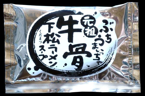 武居製麺牛骨ラーメンスープ
