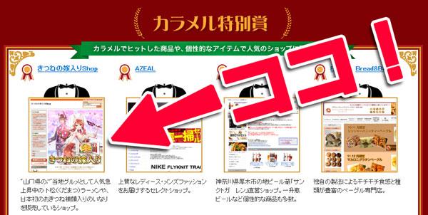 カラメルショップ大賞特別賞